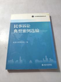 北京律师业务指导丛书:民事诉讼典型案例选编