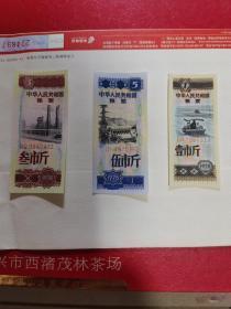 中华人民共和国粮票(1978)3张未流通过