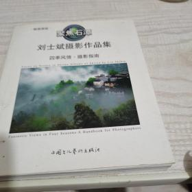 刘士斌摄影作品集,四季风情,摄影指南