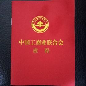 中国工商业联合会章程