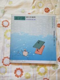 蔡志忠漫画 老子说 智者的低语