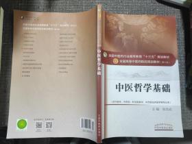 中医哲学基础【内页基本干净】
