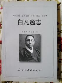 白凡逸志:大韩民国开国元勋金九(白凡)自叙传