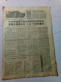 中国青年报1991年1月29月共4版