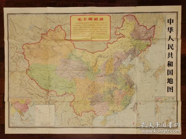 中华人民共和国地图 难得大幅尺寸 1965年版 毛主席语录