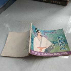 大禹治水  连环画