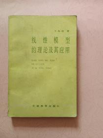 线性模型的理论及其应用【1987年1版印】