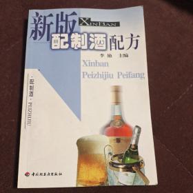 新版配制酒配方
