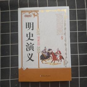 明史演义(珍藏版)
