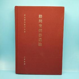 殷周青铜器通论(1版1印2000册)