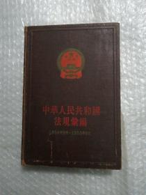 中华人民共和国法规汇编1954年9月—1955年6月