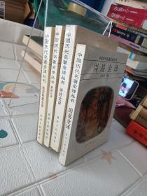 中国历代名著全译丛书:4册合售