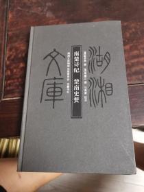 湖湘文库:南楚诗纪·楚南史赘