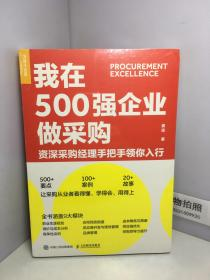 我在500强企业做采购资深采购经理手把手领你入行【全新未开封】