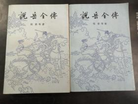 说岳全传(全二册)