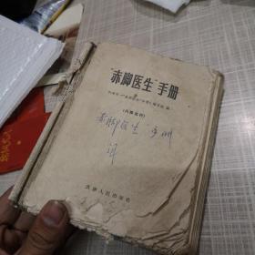 赤脚医生手册。