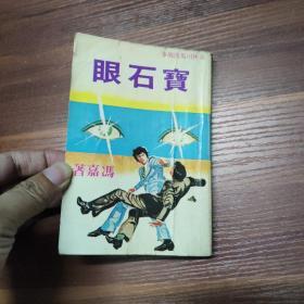奇侠司马洛故事:宝石眼-79年初版