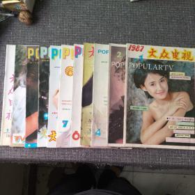 大众电视杂志1987 (1-12期,缺第3期)11本合售