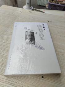蓝星诗库(金版):顾城的诗(未拆封)