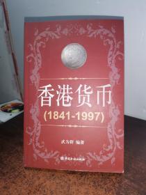 香港货币(1841-1997)
