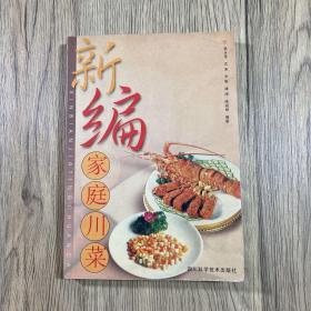 新编家庭川菜