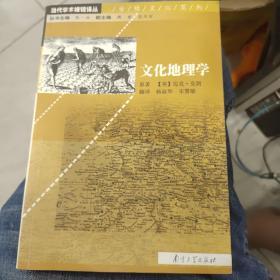 文化地理学
