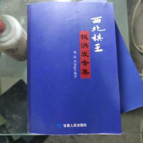 西北棋王钱洪发专集