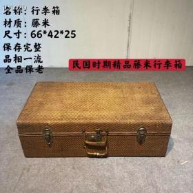 民国时期老藤米行李箱,保存完整,品相一流,包浆红润,全品保老