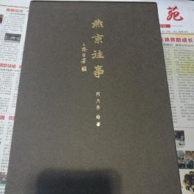 燕京往事 何大齐绘老北京民俗风情画集·何大齐速写创作手稿集