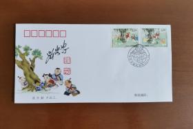 【保真】著名邮票设计家刘贵忠先生签名钤印封,2010-12T《文彦博灌水浮球》特种邮票首日封,该套邮票为刘贵忠先生设计。