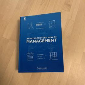 德鲁克 认识管理(2020年初次引进中国)