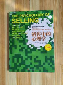《销售中的心理学》