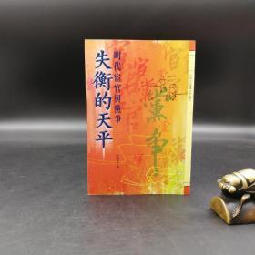 特惠·台湾万卷楼版  杜婉言《失衡的天平:明代宦官与党争》(锁线胶订)