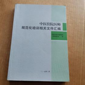中医住院医师规范化培训相关文件汇编