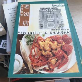 上海美食:老饭店