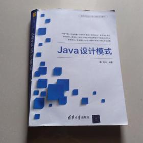 Java设计模式(高等学校设计模式课程系列教材)