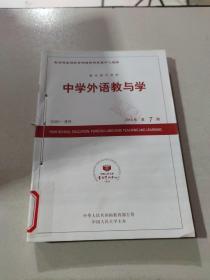 中学外语教与学 2015 7-12