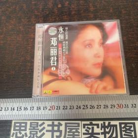 邓丽君(上)永恒绝版典藏纪念集 CD【全1张光盘】