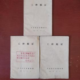 《工种粮证》三册合售 流通过 八十年代 私藏 书品如图