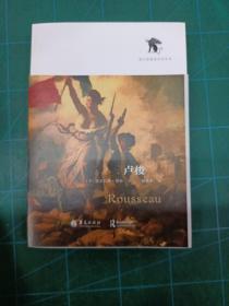 卢梭:西方思想家评传丛书