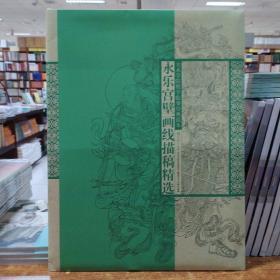 美术学院教学临摹经典范本——永乐宫壁画线描稿精选