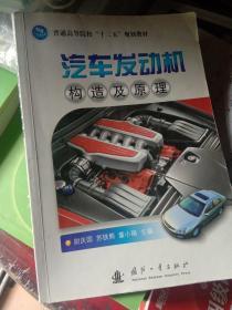 """普通高等院校""""十二五""""规划教材:汽车发动机构造及原理"""