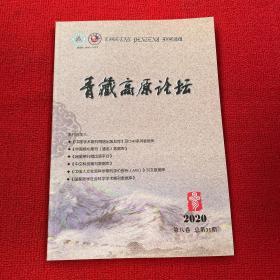 青藏高原论坛2020年第8卷