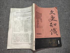 文史知识 1985年第1期 总第43期  关键词:白居易与新乐府运动、建国以来考古事业的十项重大成就、略谈古代书信的格式