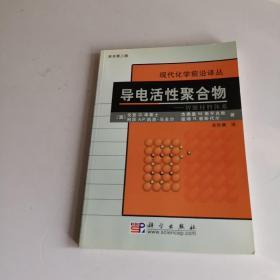 导电活性聚合物:智能材料体系