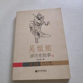 吴姐姐讲历史故事(第2册):西汉东汉魏