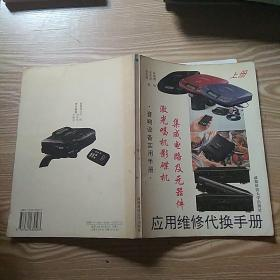 激光唱机影碟机集成电路及元器件应用维修代换手册(上册)