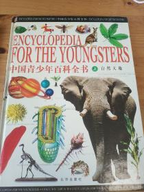中国青少年百科全书(上 自然天地  下  人类文明)