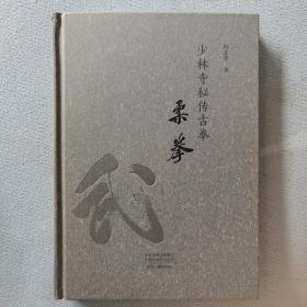 柔拳-少林寺秘传古拳