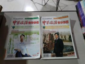 中学政治教学参考 2010 1-12